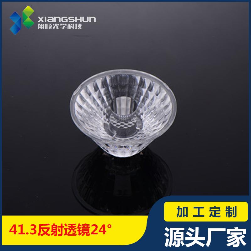 41.3反射面透镜60°/LED大功率路灯透镜COB大功率聚光