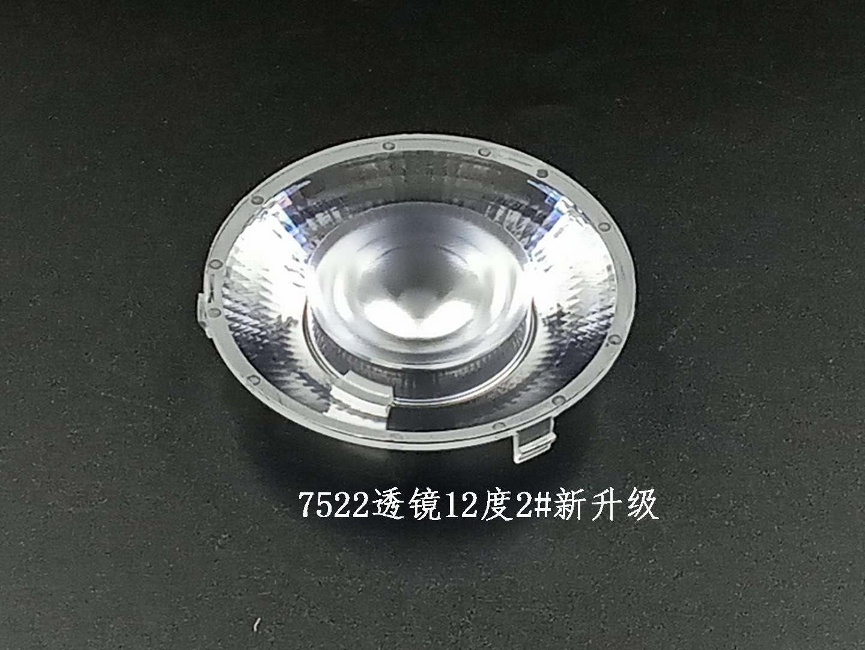 75*22透镜12度2#新升级/LED灯具非球面一束光透镜