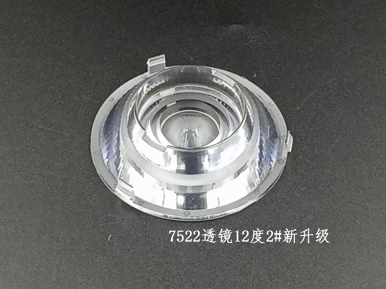 75*22透镜12度2#/LED灯具非球面一束光透镜